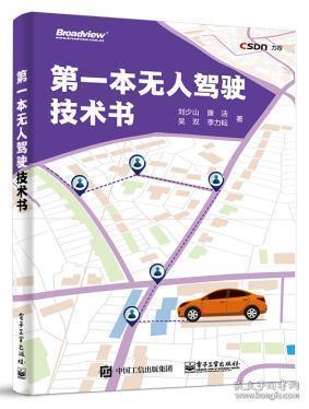 第一本无人驾驶技术书