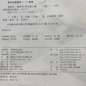 保险学 第四版第4版 魏华林 林宝清主编 2017版高等教育出版