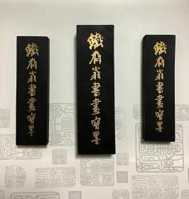 八九十年代 上海墨厂 铁斋翁 油烟101, 2-4两不等(保真 老墨)