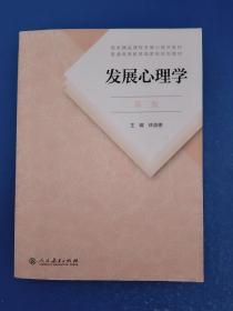 发展心理学 第三版/林崇德主编