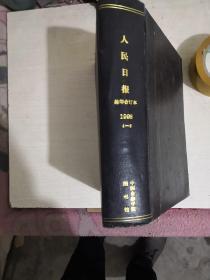 人民日报缩印合订本1998年4——6【精装】
