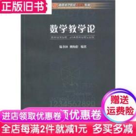 正版 数学教学论 陆书环傅海伦 科学出版社9787030128683