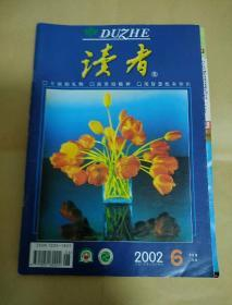 读者(2002.6)