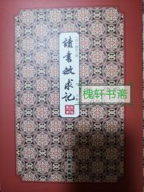 拾瑶丛书·读书敏求记(全2册)