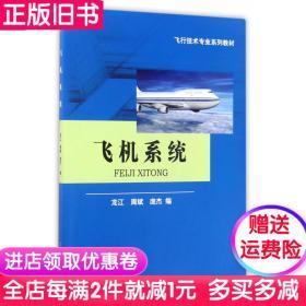 正版飞机系统 龙江 周斌 庞杰 西南交通大学出版社 978756435
