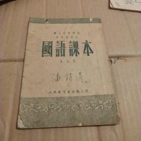 国语课本第三册