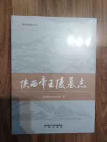 陕西帝王陵墓志