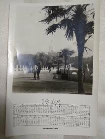 1962年照片年历卡:北海公园白塔(稀缺老照片年历卡、黑白照片、老年历卡)