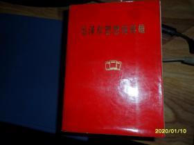 毛泽东思想育英雄 (林题4页全,70年1版1印)