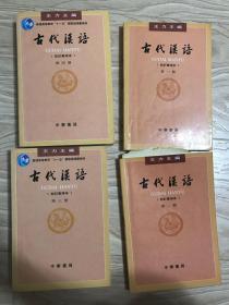 古代汉语 王力 中华书局四册