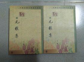 元稹集 上下两册全 一版二印