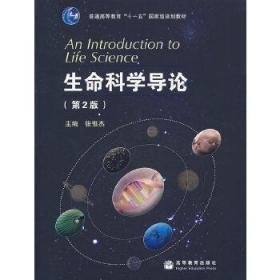 生命科学导论 第二版 张惟杰 高等教育 9787040200775