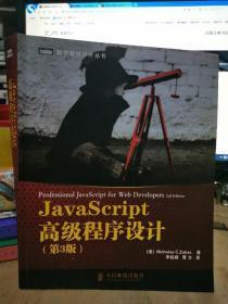 JavaScript高级程序设计(第3版)(有笔记和划线)