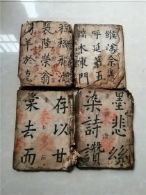 清代书法手抄本4本合售
