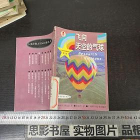 飞向天空的气球:探测远方的星球——人类征服太空的历程丛书