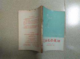 气功 及保健功 1963年2版4次