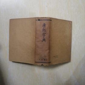 康熙字典 中华书局