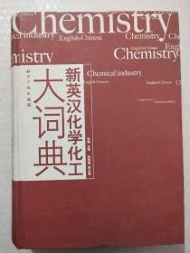 新英汉化学化工大词典