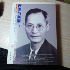 西潮与新潮:蒋梦麟回忆录