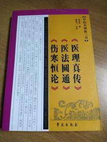 中医火神派三书