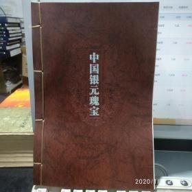 中国银元瑰宝