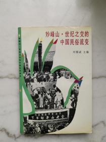 妙峰山:世纪之交的中国民俗流变