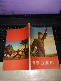 革命现代京剧 《奇袭白虎团》 (一九七二年九月演出本--内有大量彩图···】73年一版1印私藏
