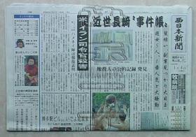 日本报纸-西日本新闻2020年1月4日(伊朗苏莱曼尼身亡)?