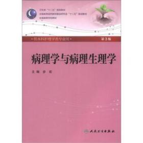 病理学与病理生理学 步宏 第3版 第三版  人民卫生 97871171602