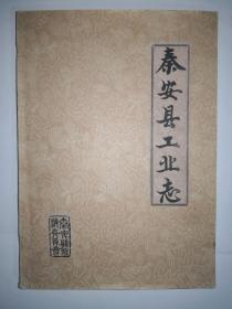 秦安县工业志