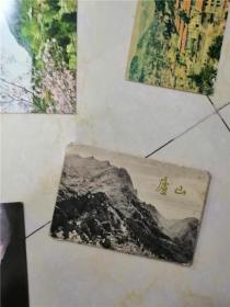 庐山早期明信片(13枚)