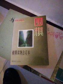 围棋初级读物