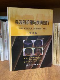 头发的护理与疾病治疗(第2版)