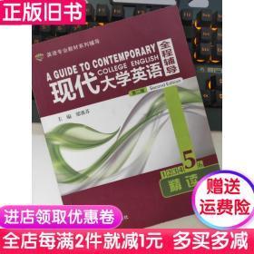 现代大学英语全程辅导精读5 第二版 郑赛芬 教材全解 第五册