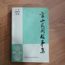 中国故事集成湖北卷:京山民间故事集(一版一印,印数仅2000册)