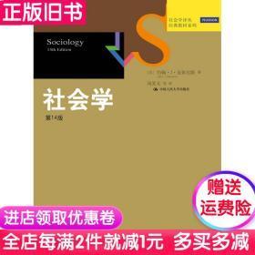 正版 社会学4版社会学系列 约翰J麦休尼斯 John