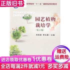 正版 园艺植物栽培学 范双喜 李光晨 9787811172331 中国农业大学出版社
