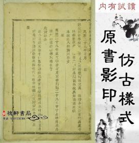 楂林骆氏宗谱[义乌]印本