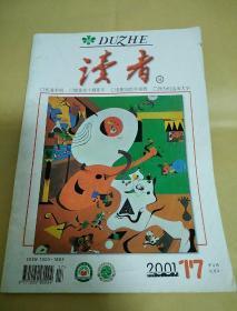 读者(2001.17)