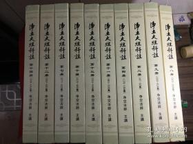 净土大经科注(1~14)