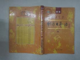 中日交流标准日本语(新版初级上册)