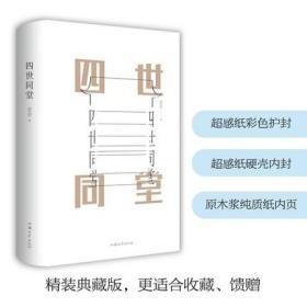 四世同堂 老舍作品中国现当代文学名著长篇小说精装正版