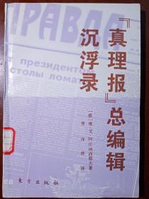 《真理报》总编辑沉浮录