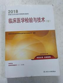 2018全国卫生专业技术资格考试指导 临床医学检验技术(士) 人卫版