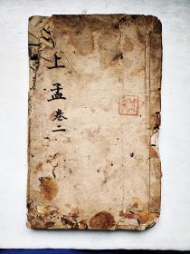 文诚堂增订四书旁训上孟下。红字寻乐斋,封皮内页印有一只金蟾的图案