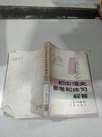 初中语文思考和练习解答(1-6册)