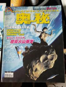 奥秘2011/4(上)