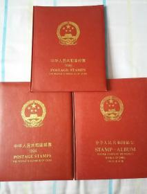 中华人民共和国邮票 (1994/1995/1996)全三册