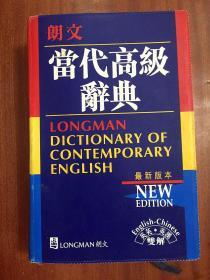 全新无瑕疵 朗文出版亚洲有限公司 LONGMAN ENGLISH--CHINESE DICTIONARY OF CONTEMPORARY ENGLISH 繁体字版软精装 朗文当代高级辞典【英英·英汉双解】第二版