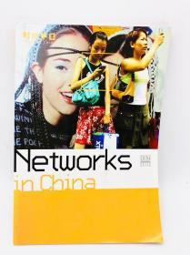 Networks in China 英文版《中国的网络》